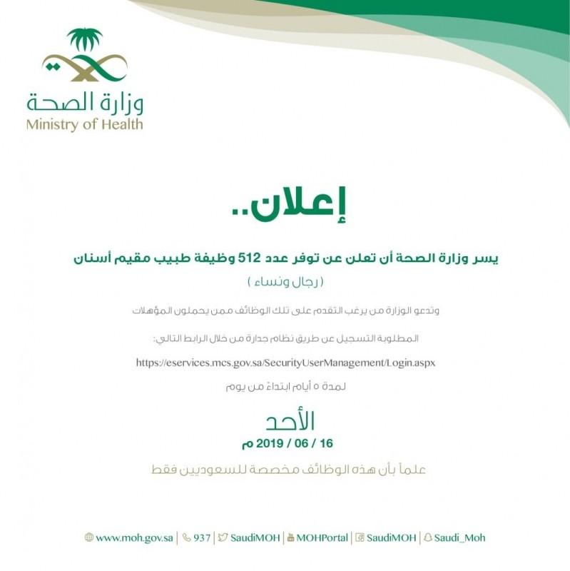 الاعلان الرسمى لوظائف وزارة الصحه السعوديه ورابط تقديم جدارة