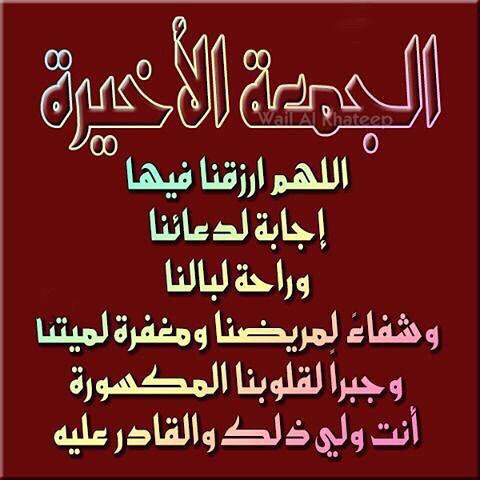 اصل تسمية الجمعة الاخيرة من رمضان ( الجمعه اليتيمه ) وحكم الشرع فى هذا الاسم 1