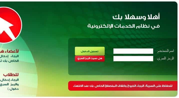 اودس بلس الاستعلام الشامل جامعة الملك عبد العزيز مرجع شامل