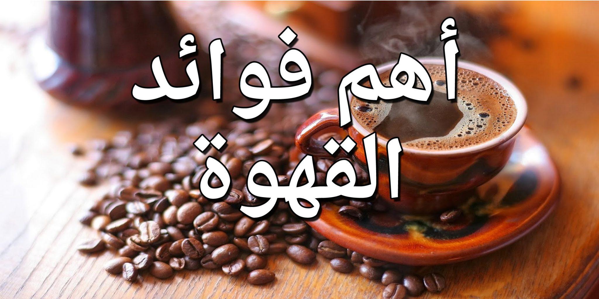 تعرف على اهم فوائد تناول القهوه