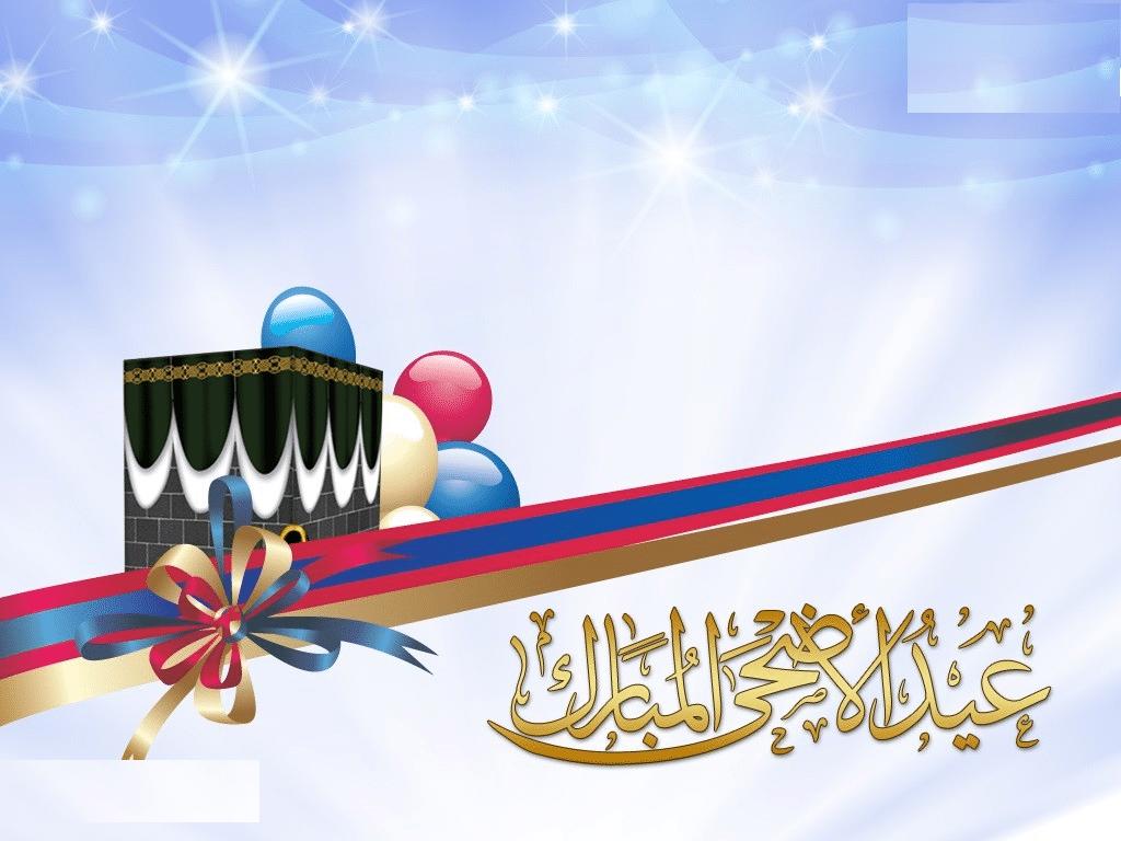 خلفيات ورسائل تهنئه بعيد الاضحى المبارك2019 1