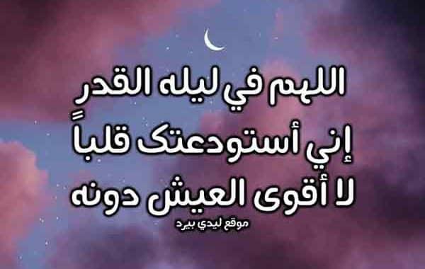 دعاء ليلة القدر محمد جبريل مكتوب 2020