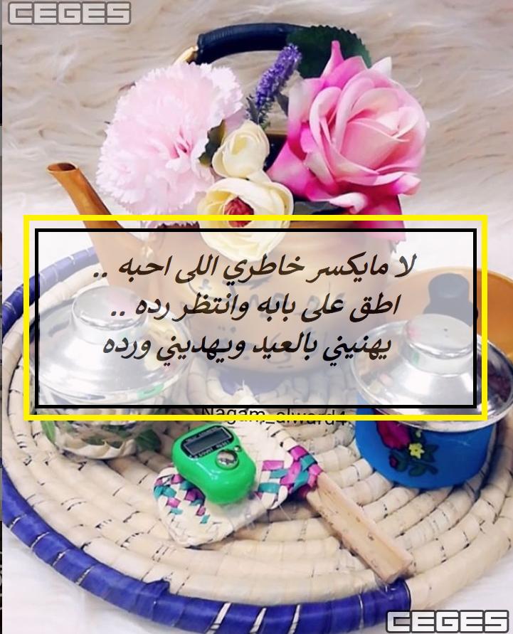خلفيات ورسائل تهنئه بعيد الاضحى المبارك2019 5