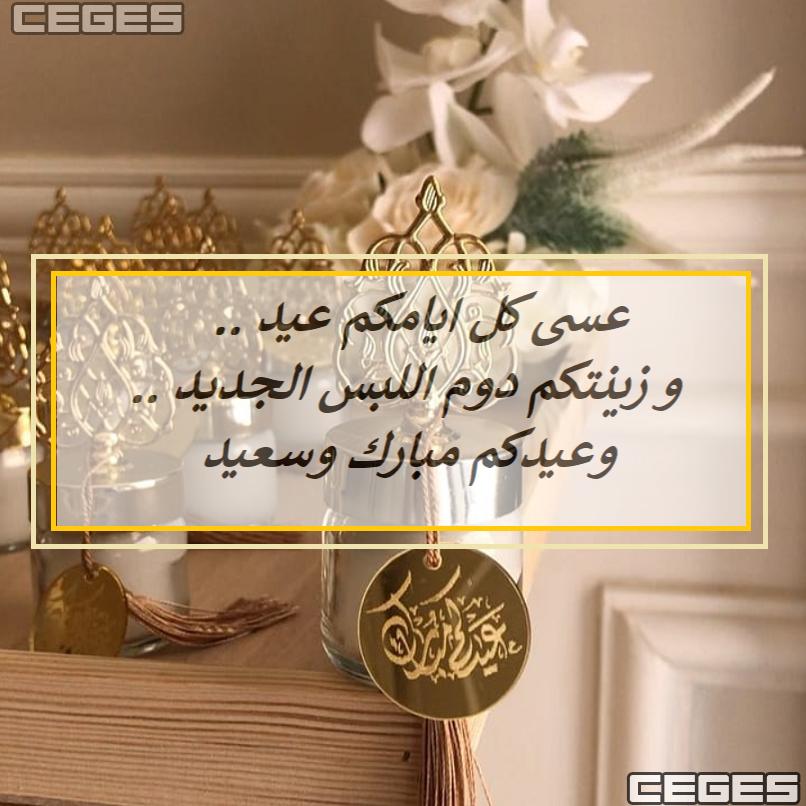 خلفيات ورسائل تهنئه بعيد الاضحى المبارك2019 8
