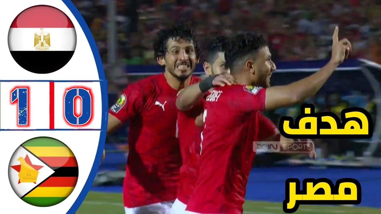 فوز المنتخب المصري 1-0 على زيمبابوي