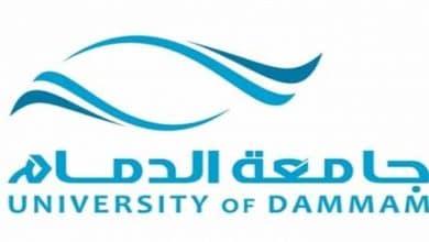 جامعة الدمام الخدمات الالكترونية