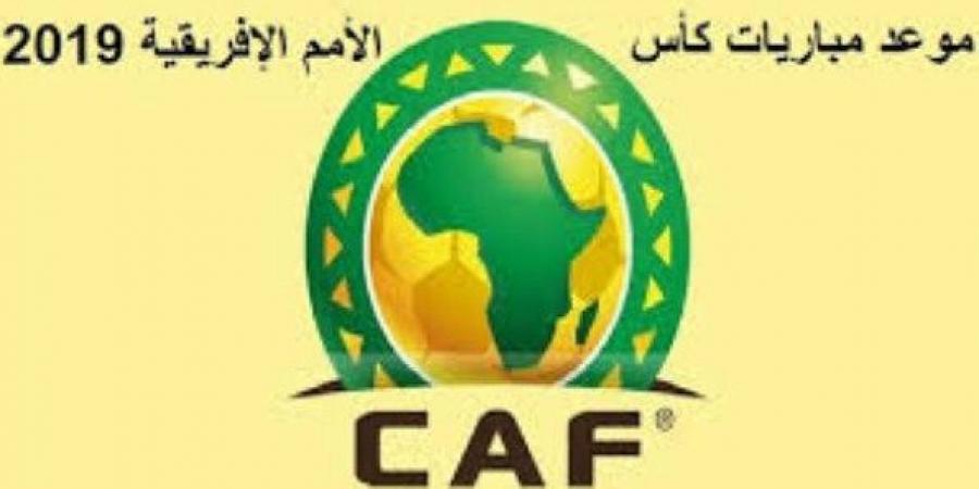 مواعيد مباريات كاس الامم الافريقيه 2019