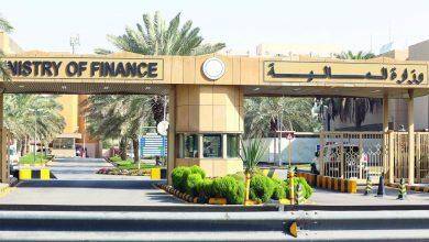 وظائف حكومية 2020 جديده في السعودية بوزارة المالية job 1
