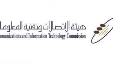 هيئة الاتصالات توضح تفاصيل آلية الحصول على ترخيص MVNO عن طريق موقع الهيئة