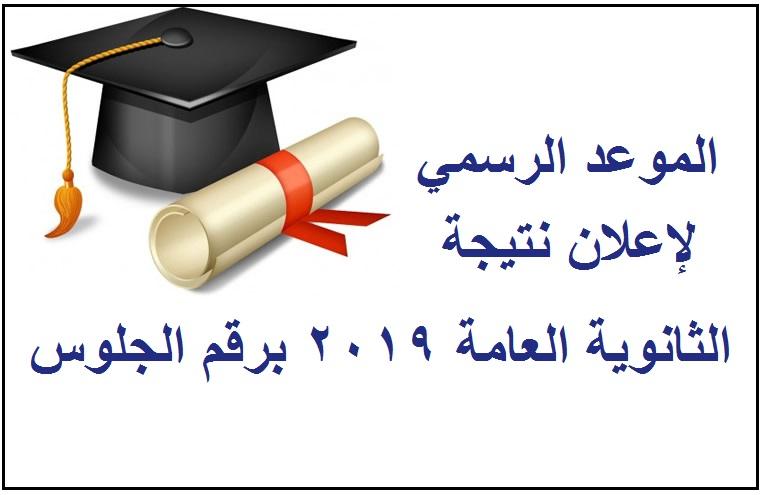 15 يوليو موعد اعلان نتيجة الثانوية العامة 2019