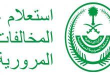 الاستعلام عن المخالفات المرورية السعودية بالخطوات