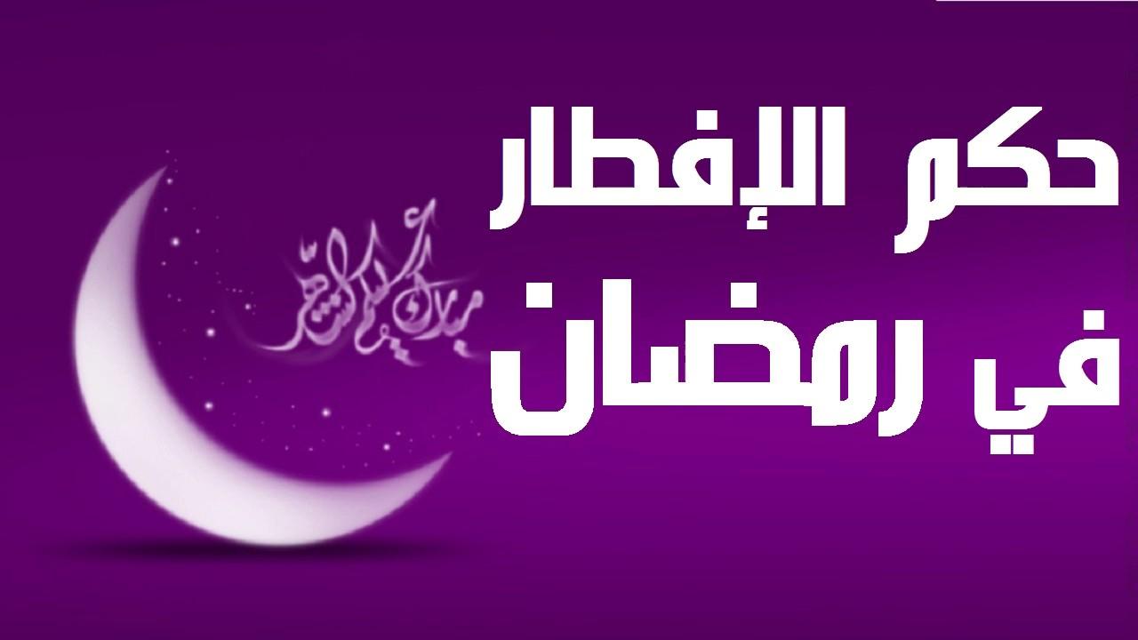 ما حكم الافطار في رمضان عمدا