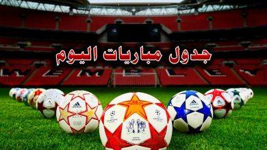 جدول مباريات دوري أبطال أوروبا ليوم الأربعاء 19-2-2020