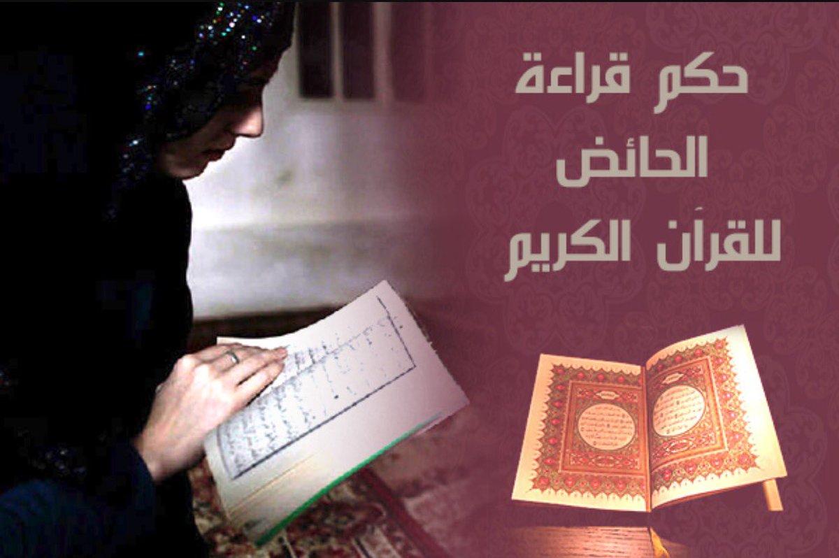 ما حكم قراءة القران للحائض في رمضان