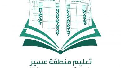 وظائف شاغرة ٢٠٢٠ في تعليم عسير بالسعودية