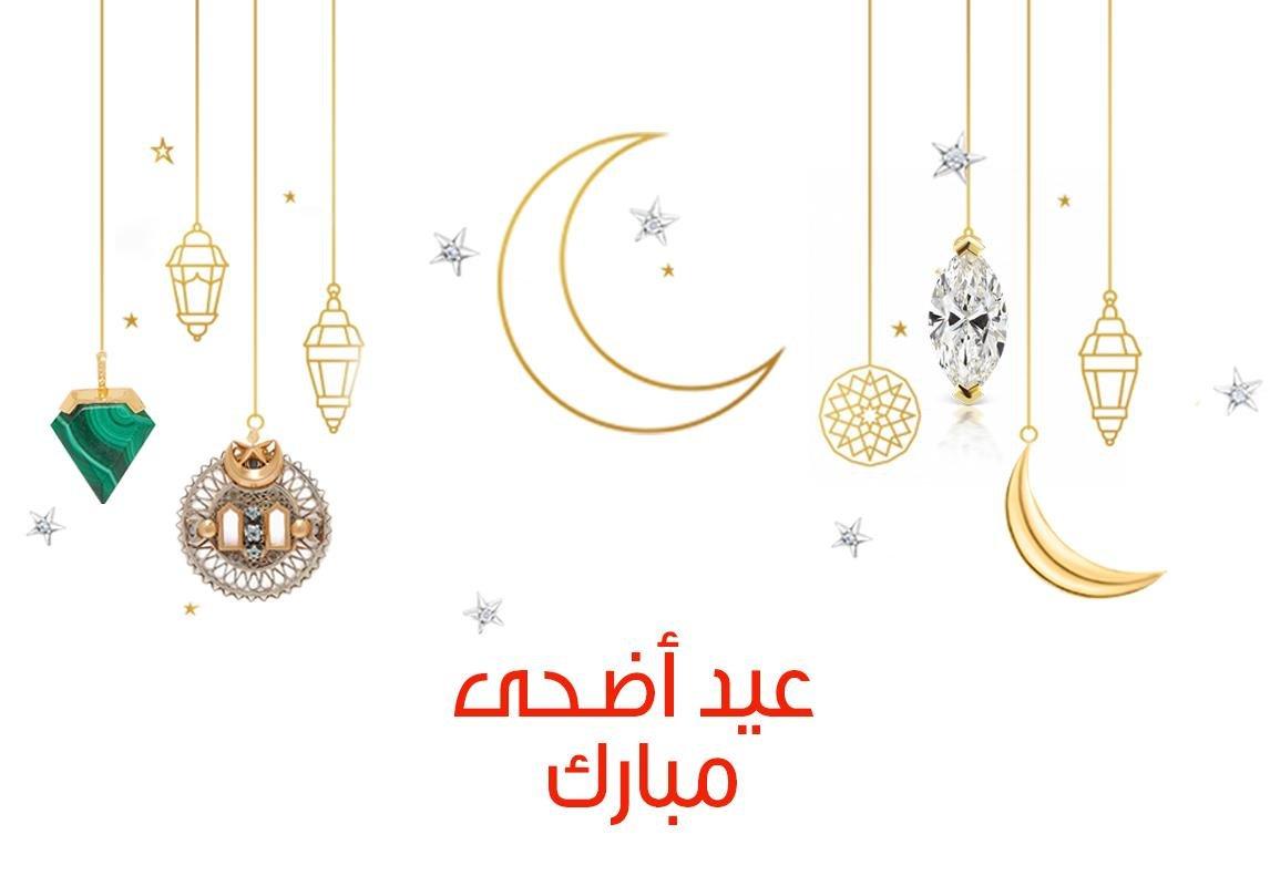 صور تهنئة وقفة عرفات عيد الاضحى المبارك 2020