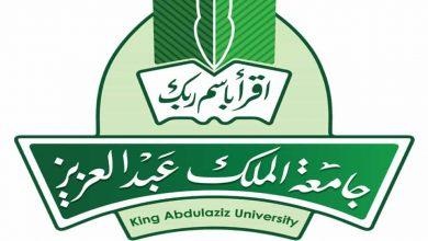 جامعة الملك عبد العزيز اودس بلس انتساب