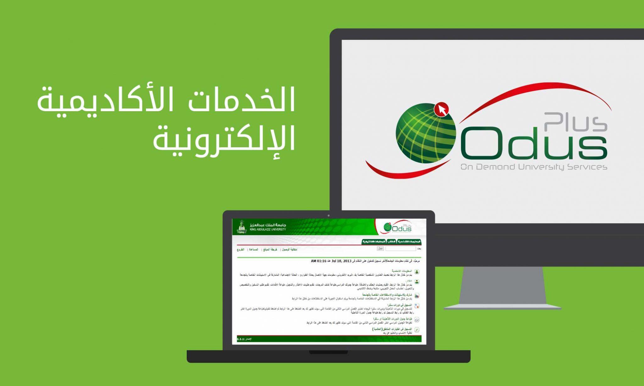 الخدمة الالكترونية اودس بلس odus plus